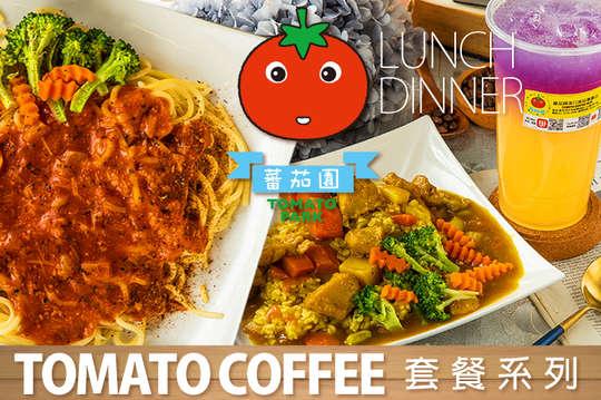 蕃茄園咖啡輕食