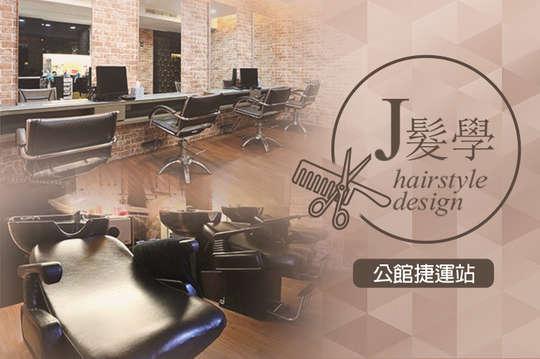 J髮學hairstyle design