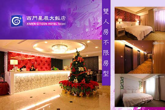 台北-西門星辰大飯店