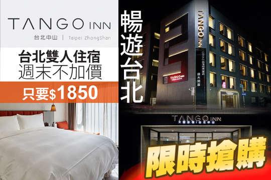 TangoINN天雲旅棧 台北中山