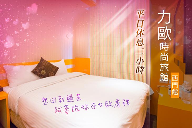【台北,西門町】西門町-力歐時尚旅館(西門館) #GOMAJI吃喝玩樂券#電子票券#商旅休憩