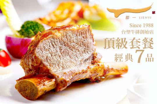 經典頂級套餐-雋永新象主菜九選一(共7品)