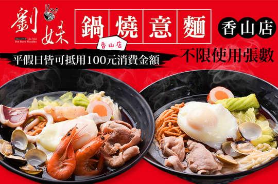 劉妹鍋燒意麵(新竹香山店)