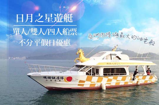 日月潭-日月之星遊艇
