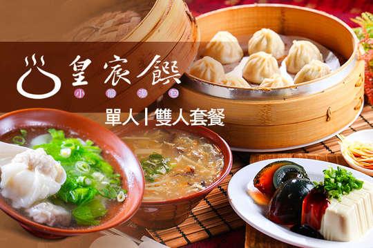 皇宸饌小籠湯包(北平店)