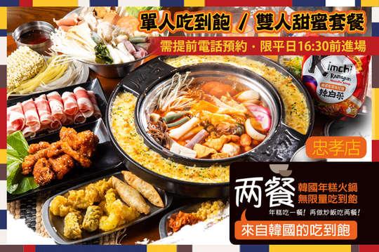 兩餐두끼韓國年糕火鍋(忠孝店)
