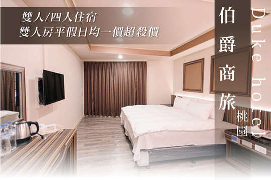 桃園-伯爵商旅Duke hotel
