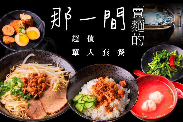 【高雄】那一間賣麵的 #GOMAJI吃喝玩樂券#電子票券#中式