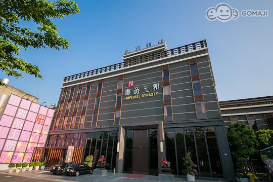 【雲林】雲林-御品王朝 #GOMAJI吃喝玩樂券#電子票券#飯店商旅