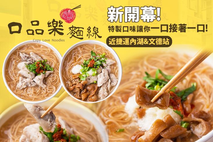 【台北】口品樂麵線 #GOMAJI吃喝玩樂券#電子票券#中式