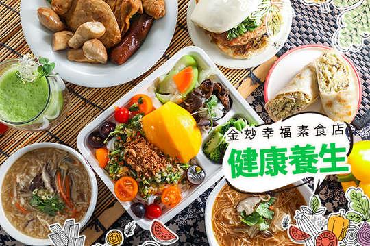 金玅幸福素食店