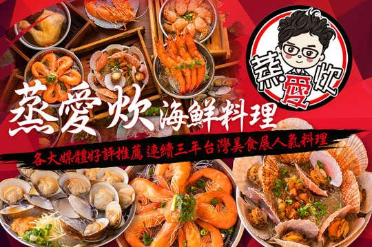 蒸愛炊海鮮料理(中壢店)