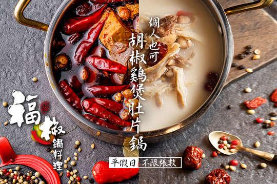福椒鍋料理