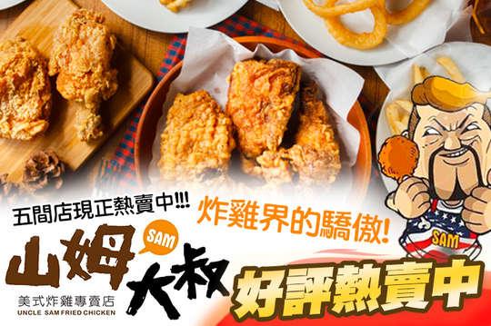 山姆大叔美式炸雞專賣店(內湖店)