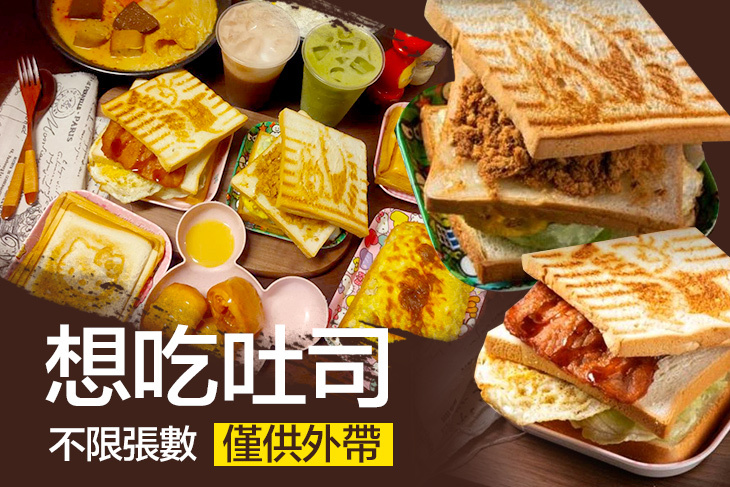 【高雄】想吃吐司 #GOMAJI吃喝玩樂券#電子票券#中式