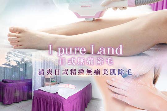 I pure Land 日式無痛除毛