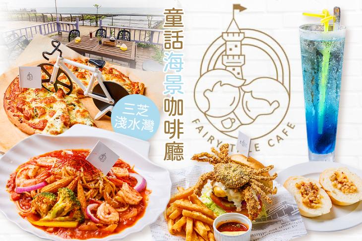 【台北】童話海景咖啡廳 #GOMAJI吃喝玩樂券#電子票券#美食餐飲