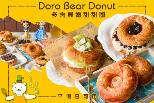 多肉貝爾甜甜圈