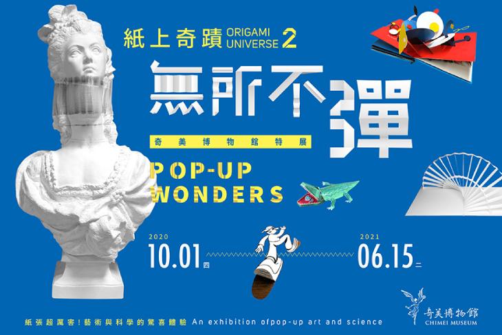 【台南】台南-奇美博物館 #GOMAJI吃喝玩樂券#電子票券#活動/門票
