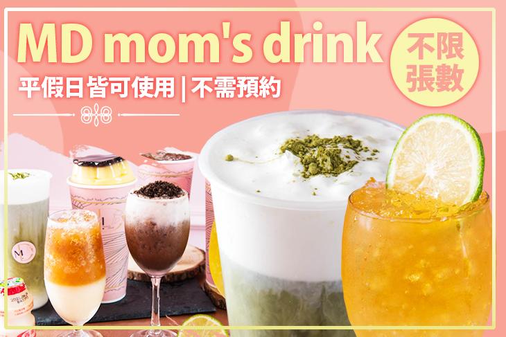 【多分店】MD mom's drink #GOMAJI吃喝玩樂券#電子票券#美食餐飲
