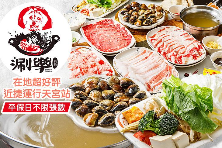 【台北】涮樂鍋物 #GOMAJI吃喝玩樂券#電子票券#美食餐飲