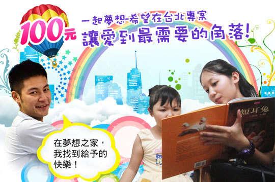 在繁榮的台北,還有光照不到的角落,【一起夢想-希望在台北專案】,只要100元,讓等待盼望的貧童及家庭,有份嶄新日用品及溫暖人心的志工繪本陪讀服務一起到最需要的角落。