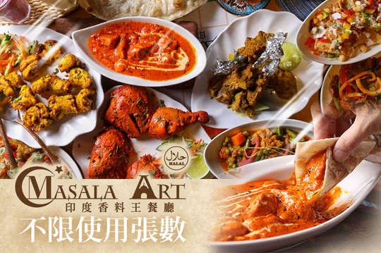 Masala Art 印度香料王餐廳