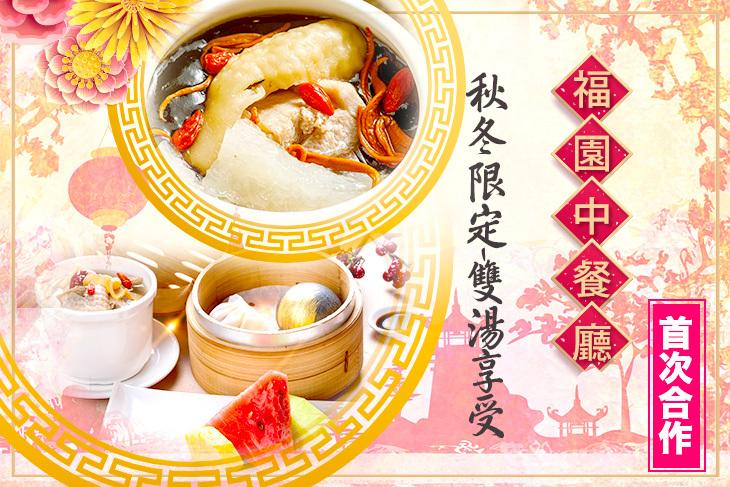 【台北】福容大飯店 台北二館-福園中餐廳 #GOMAJI吃喝玩樂券#電子票券#中式