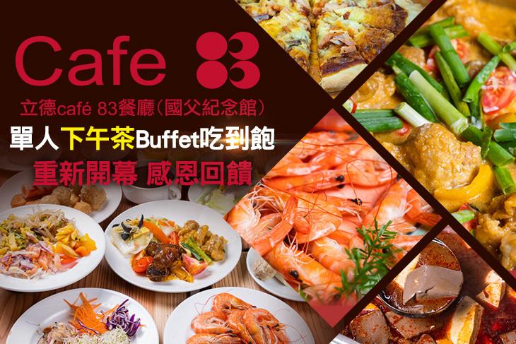 【台北】立德cafe83餐廳(國父紀念館) #GOMAJI吃喝玩樂券#電子票券#美食餐飲