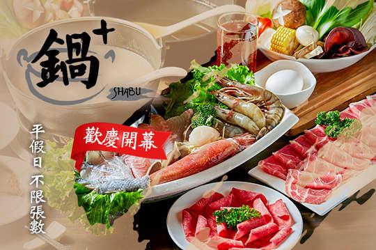 鍋+ SHABU