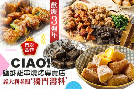CIAO! 鹽酥雞串燒烤
