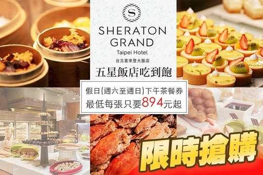 台北喜來登大飯店- 十二廚