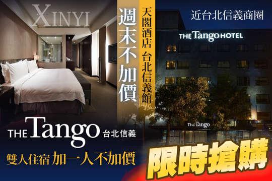天閣酒店 台北信義館
