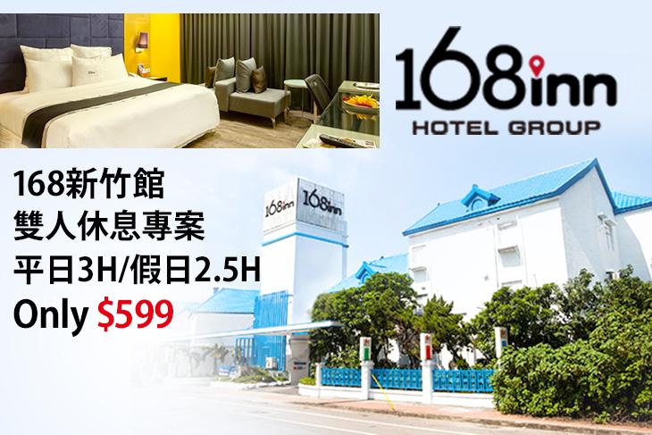 【新竹】168inn旅館集團-168新竹館 #GOMAJI吃喝玩樂券#電子票券#摩鐵休憩