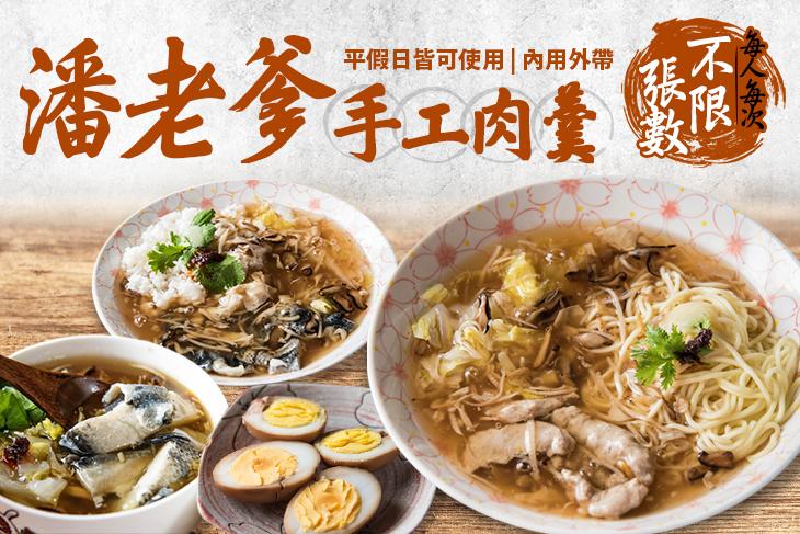 【台南】潘老爹手工肉羹 #GOMAJI吃喝玩樂券#電子票券#中式