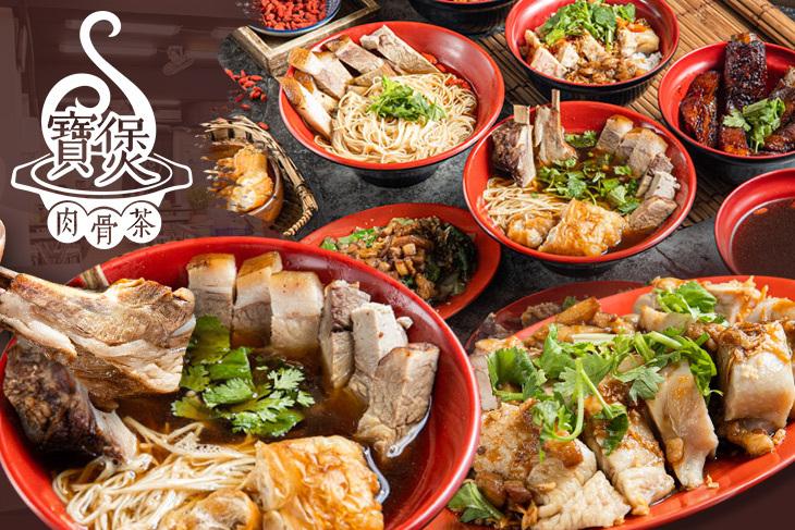 【多分店】寶煲肉骨茶 #GOMAJI吃喝玩樂券#電子票券#美食餐飲