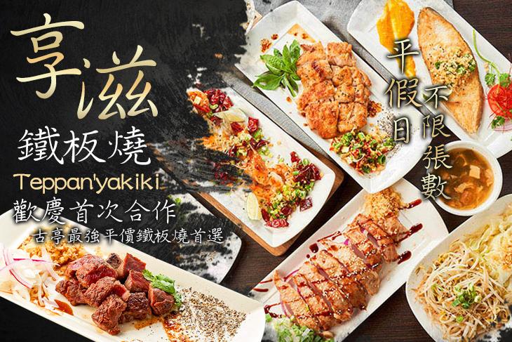 【台北】享滋鐵板燒 #GOMAJI吃喝玩樂券#電子票券#美食餐飲
