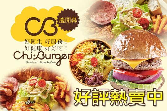 喫飽早午餐ChiBurger(三重慈愛店)