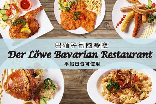 Der Löwe Bavarian Restaurant 巴獅子德國餐廳