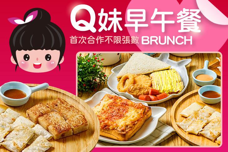 【台北】Q妹早午餐 #GOMAJI吃喝玩樂券#電子票券#美食餐飲