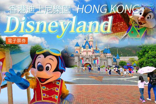只要1650元起,即可享有【香港迪士尼樂園門票(電子票)】平均每日成人1133元/兒童850元〈A.一日成人門票一張/B.一日兒童門票一張/C.二日成人門票一張/D.二日兒童門票一張〉