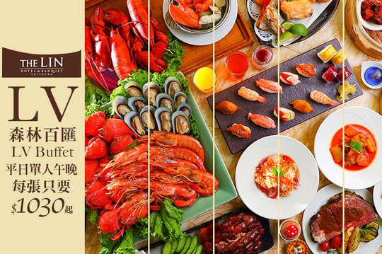 台中林酒店-LV百匯 平日午/晚自助buffet吃到飽單人券