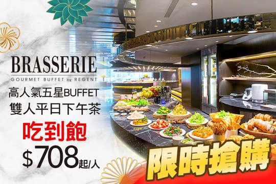 台北晶華酒店-栢麗廳 高人氣五星Buffet!平日下午茶吃到飽雙人券
