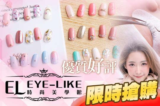 Eye-like 時尚美學館