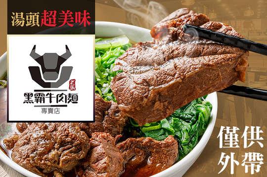 黑霸牛肉麵(板橋店)
