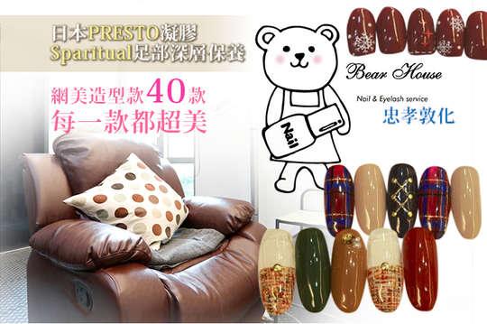 Bear House Nail美甲沙龍