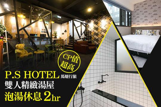 礁溪-P.S Hotel 馬妞行旅