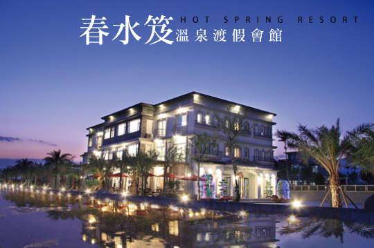 礁溪-春水笈溫泉渡假會館