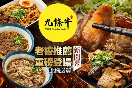 九條牛牛肉麵(新店大豐店)