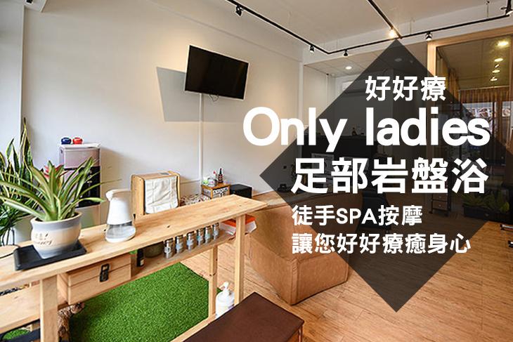 【新竹】好好療only ladies #GOMAJI吃喝玩樂券#電子票券#美體護膚